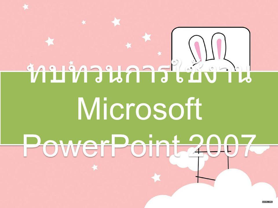 ทบทวนการใช้งาน Microsoft PowerPoint 2007