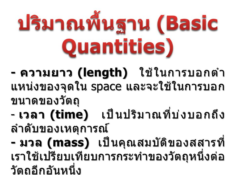 ปริมาณพื้นฐาน (Basic Quantities)