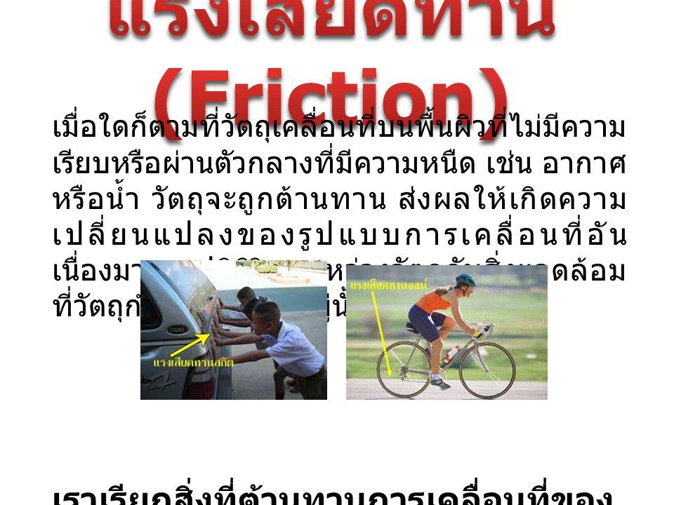 แรงเสียดทาน (Friction)