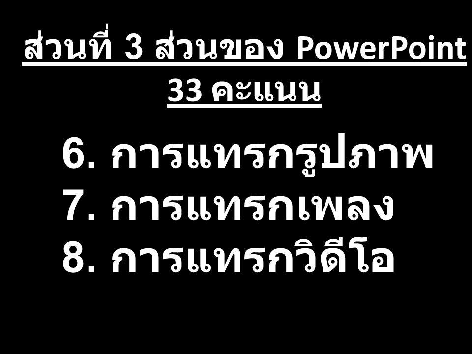 ส่วนที่ 3 ส่วนของ PowerPoint