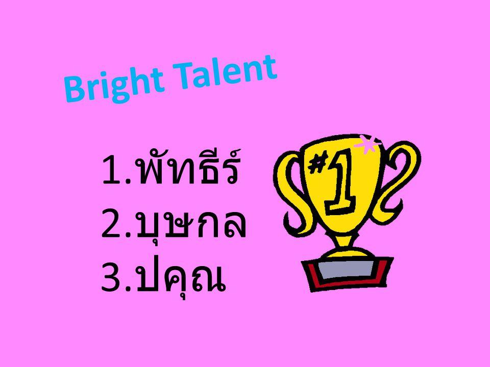 Bright Talent พัทธีร์ บุษกล ปคุณ