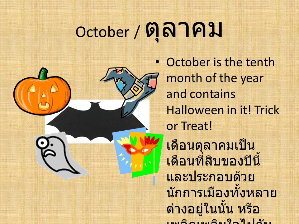 October / ตุลาคม October is the tenth month of the year and contains Halloween in it! Trick or Treat!