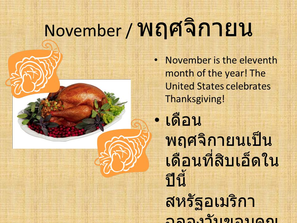 November / พฤศจิกายน November is the eleventh month of the year! The United States celebrates Thanksgiving!