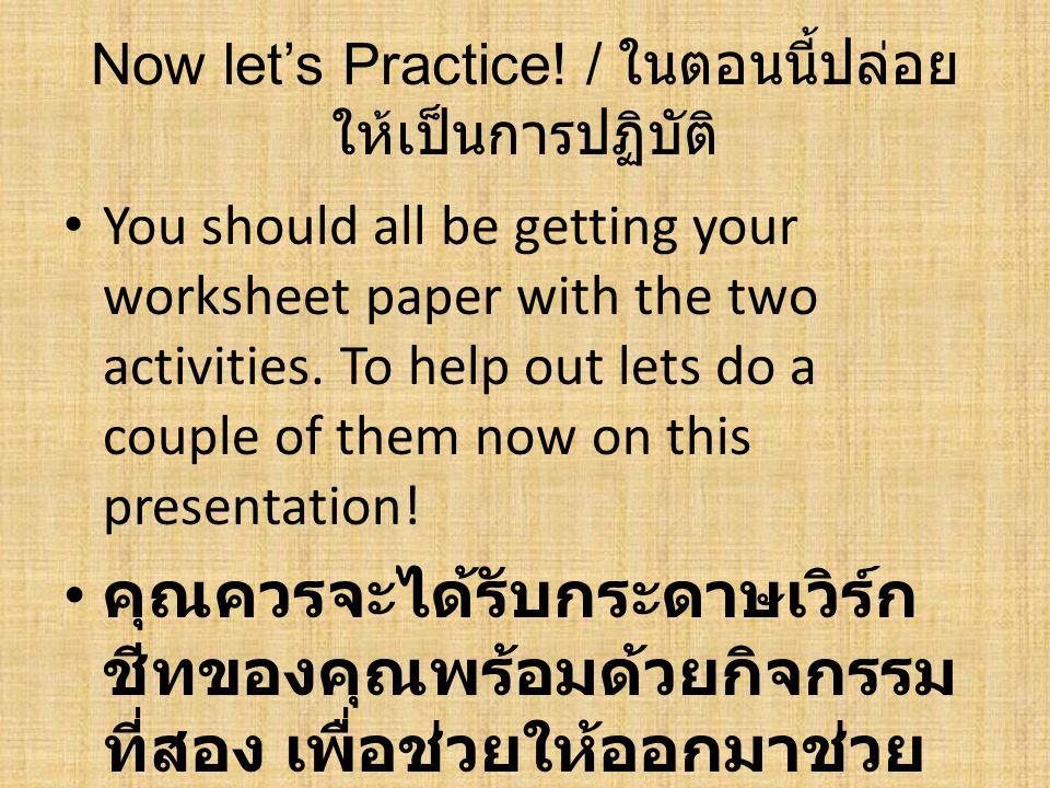 Now let's Practice! / ในตอนนี้ปล่อยให้เป็นการปฏิบัติ