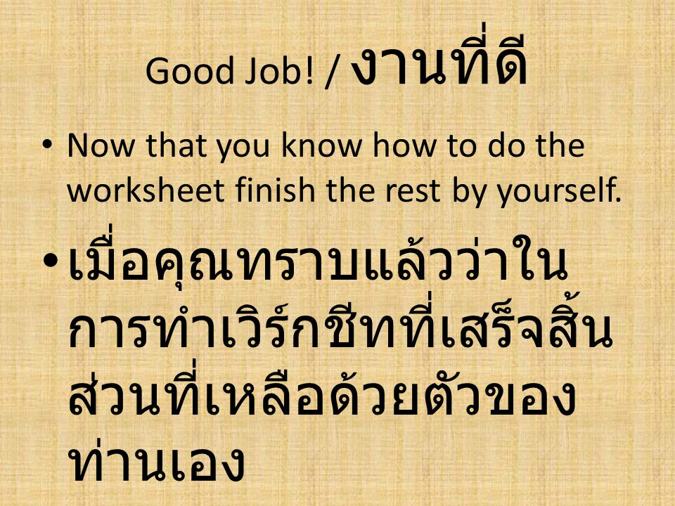 Good Job! / งานที่ดี Now that you know how to do the worksheet finish the rest by yourself.