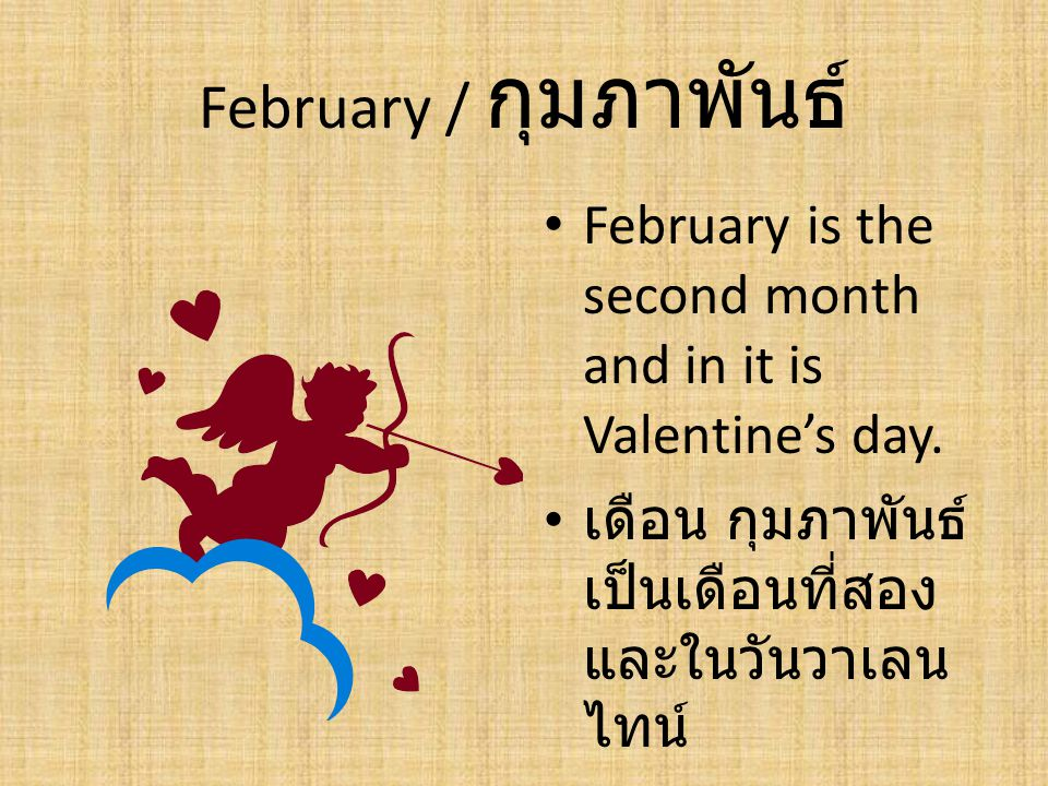 February / กุมภาพันธ์ February is the second month and in it is Valentine's day.