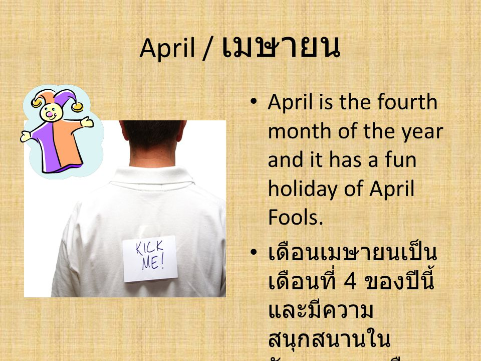 April / เมษายน April is the fourth month of the year and it has a fun holiday of April Fools.