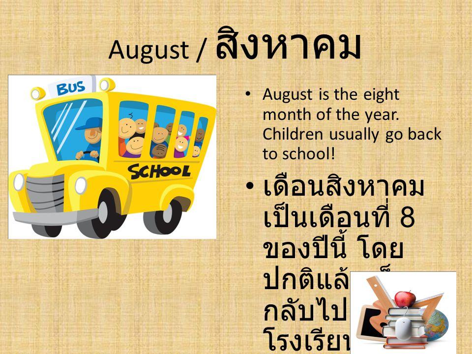 เดือนสิงหาคมเป็นเดือนที่ 8 ของปีนี้ โดยปกติแล้วเด็กกลับไปโรงเรียน