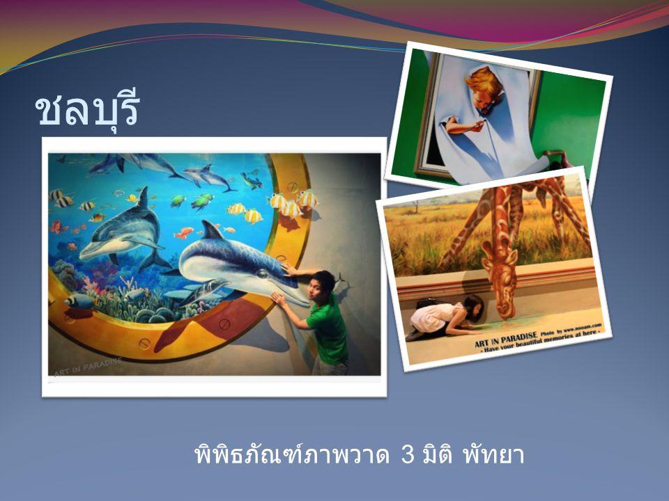 ชลบุรี พิพิธภัณฑ์ภาพวาด 3 มิติ พัทยา