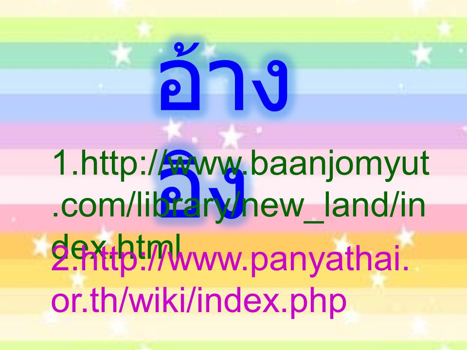 อ้างอิง 1.http://www.baanjomyut.com/library/new_land/index.html