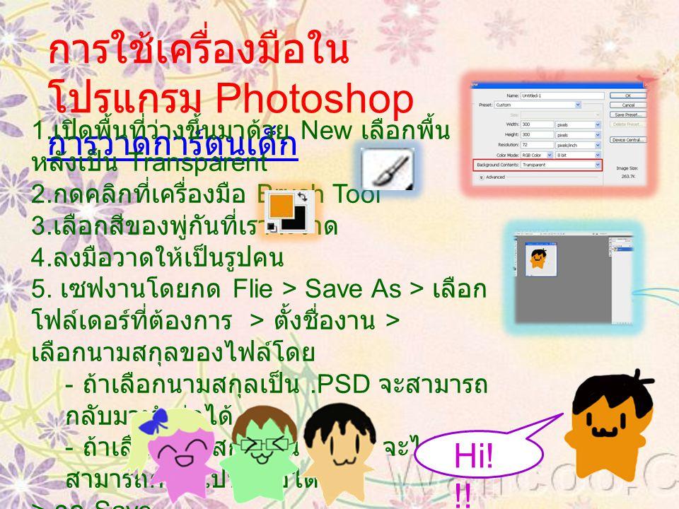 การใช้เครื่องมือในโปรแกรม Photoshop
