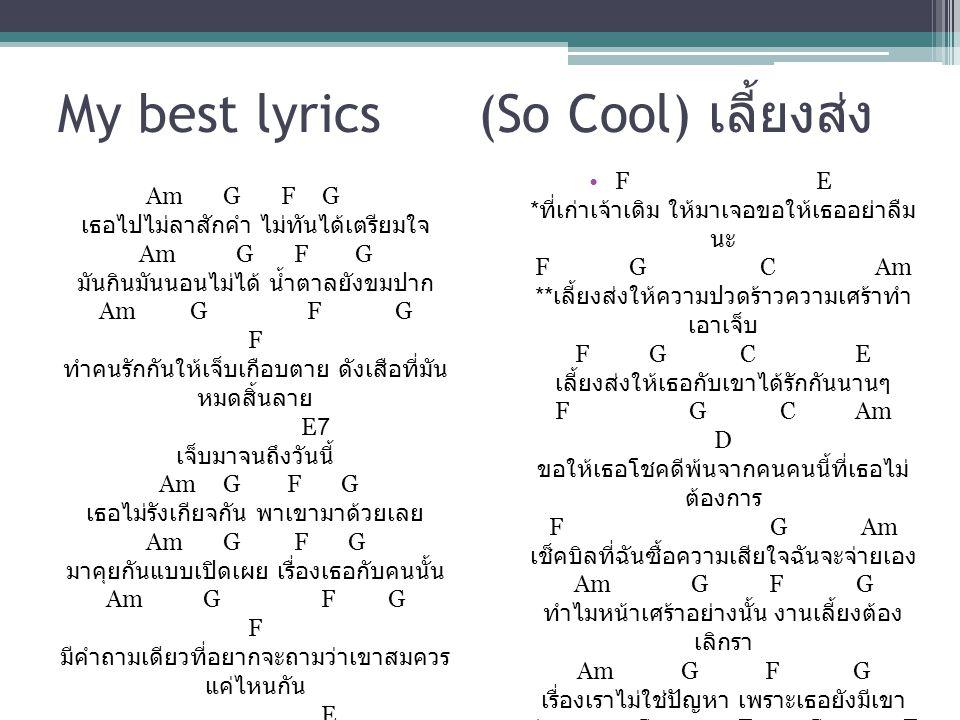 My best lyrics (So Cool) เลี้ยงส่ง