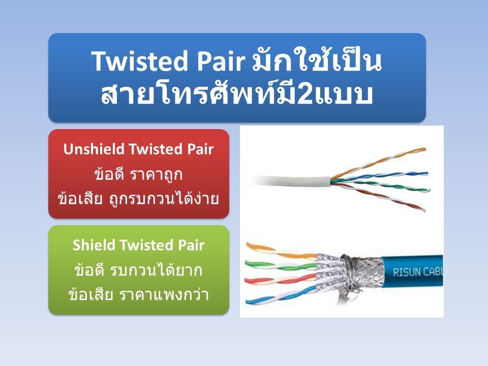 Twisted Pair มักใช้เป็นสายโทรศัพท์มี2แบบ