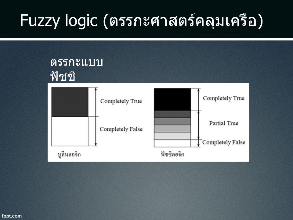 Fuzzy logic (ตรรกะศาสตร์คลุมเครือ)