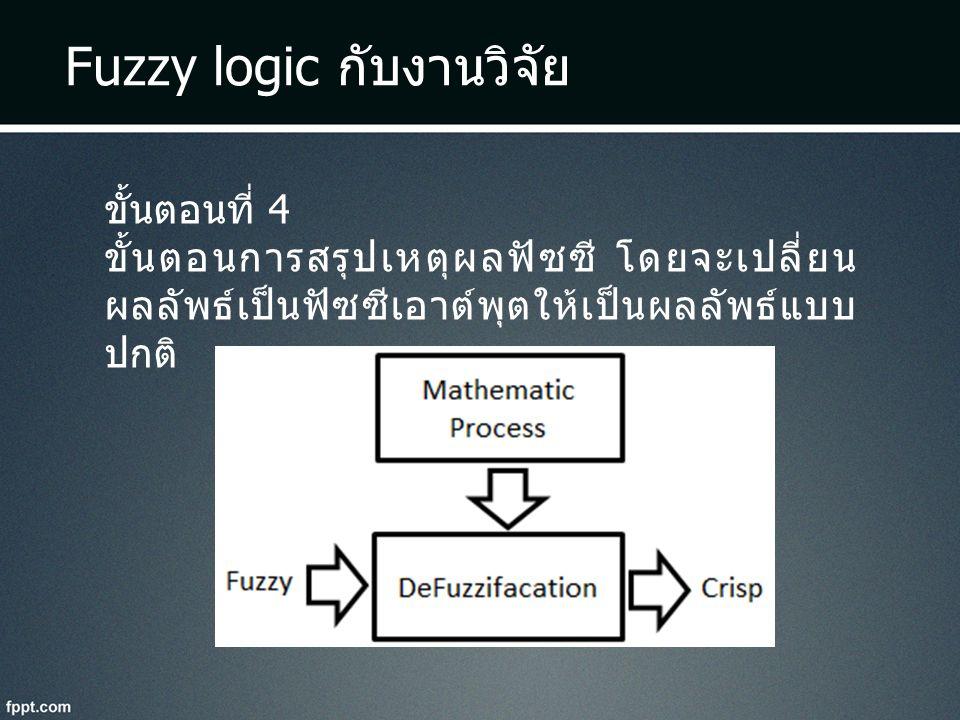 Fuzzy logic กับงานวิจัย