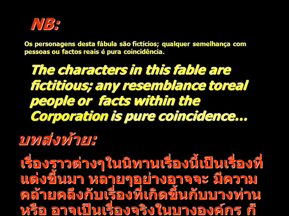 NB: Os personagens desta fábula são fictícios; qualquer semelhança com pessoas ou factos reais é pura coincidência.