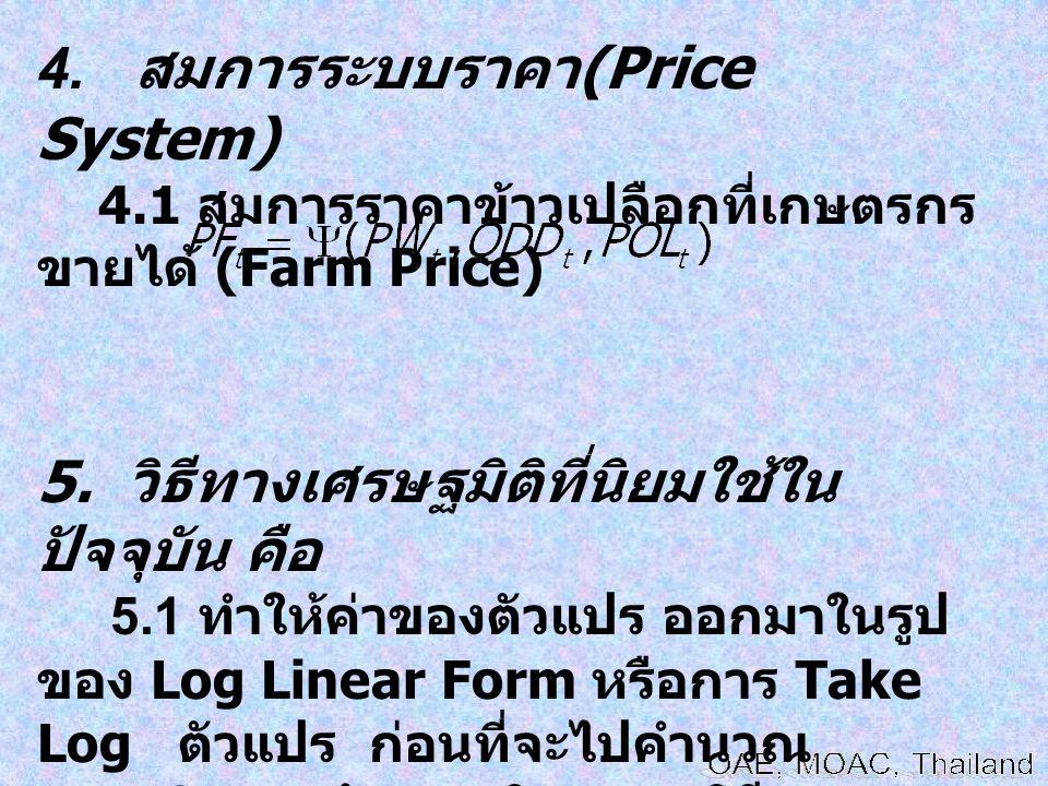 4. สมการระบบราคา(Price System)