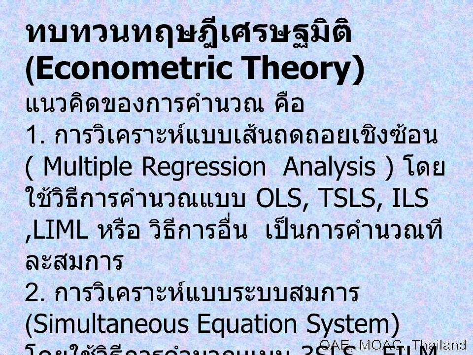 ทบทวนทฤษฎีเศรษฐมิติ(Econometric Theory)