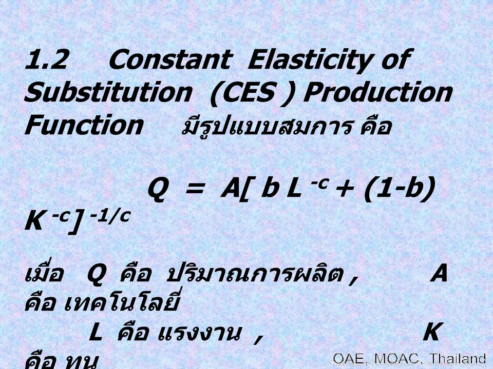 1.2 Constant Elasticity of Substitution (CES ) Production Function มีรูปแบบสมการ คือ
