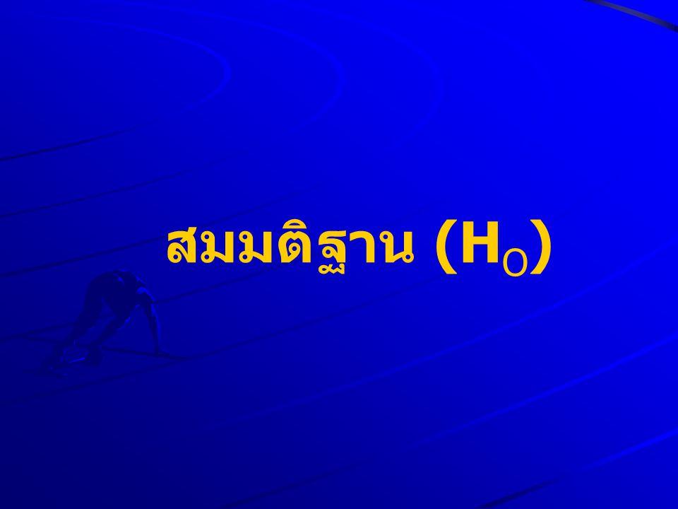 สมมติฐาน (HO)