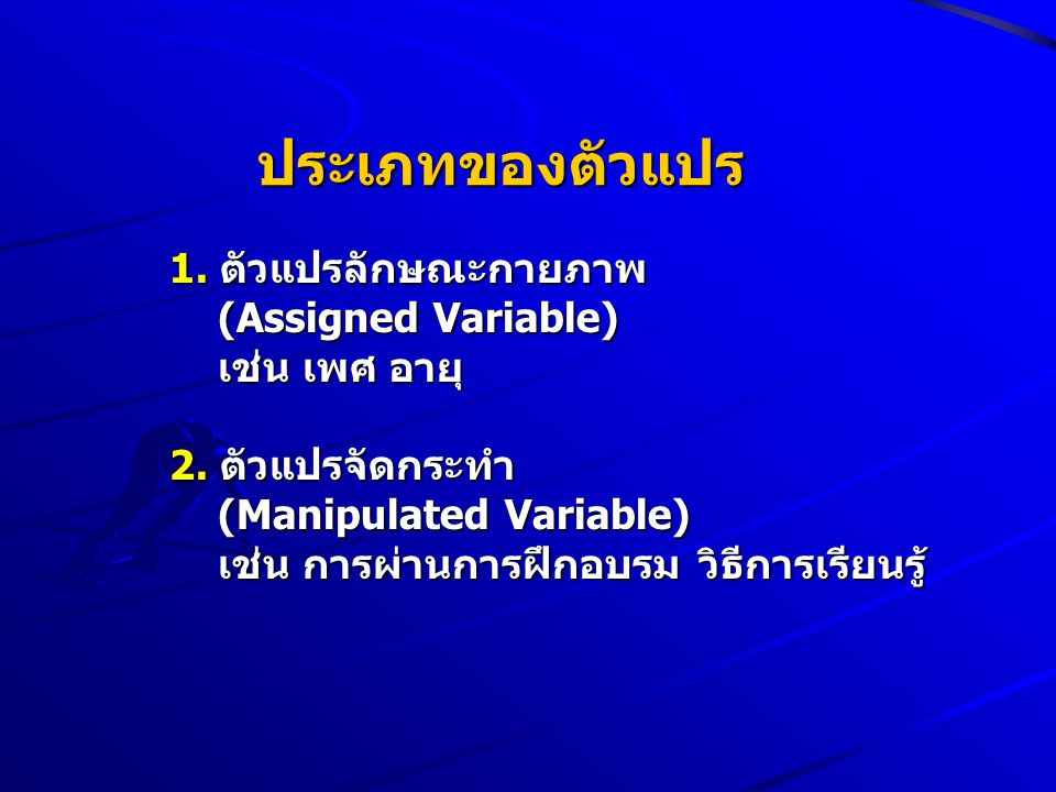 ประเภทของตัวแปร 1. ตัวแปรลักษณะกายภาพ (Assigned Variable)