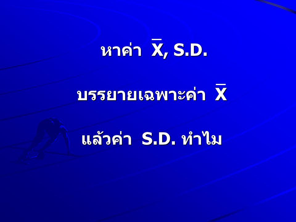 หาค่า X, S.D. บรรยายเฉพาะค่า X แล้วค่า S.D. ทำไม
