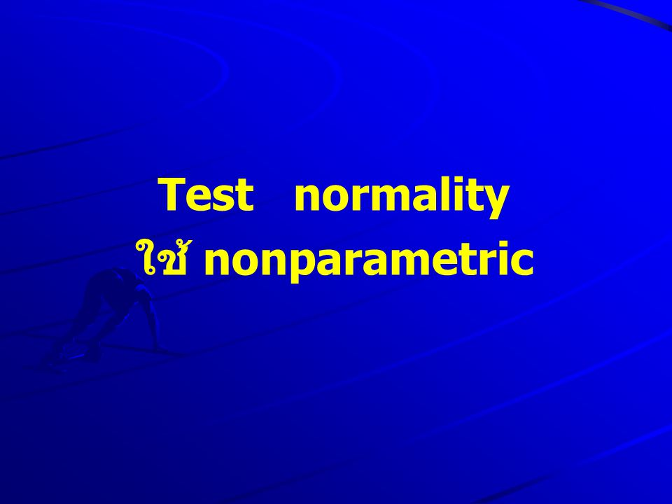 Test normality ใช้ nonparametric