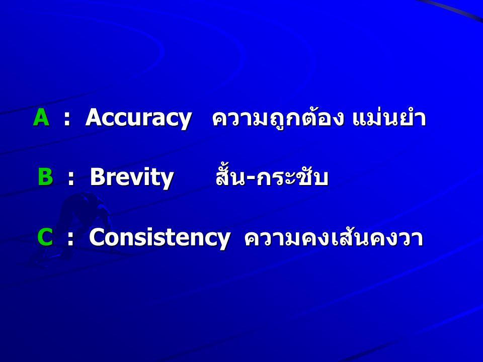 A : Accuracy ความถูกต้อง แม่นยำ