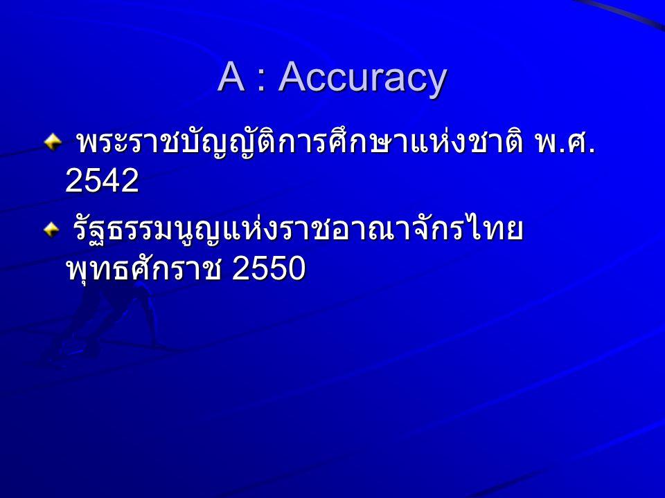 A : Accuracy พระราชบัญญัติการศึกษาแห่งชาติ พ.ศ. 2542