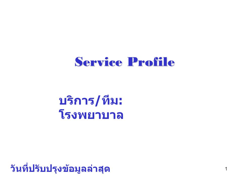 Service Profile บริการ/ทีม: โรงพยาบาล วันที่ปรับปรุงข้อมูลล่าสุด