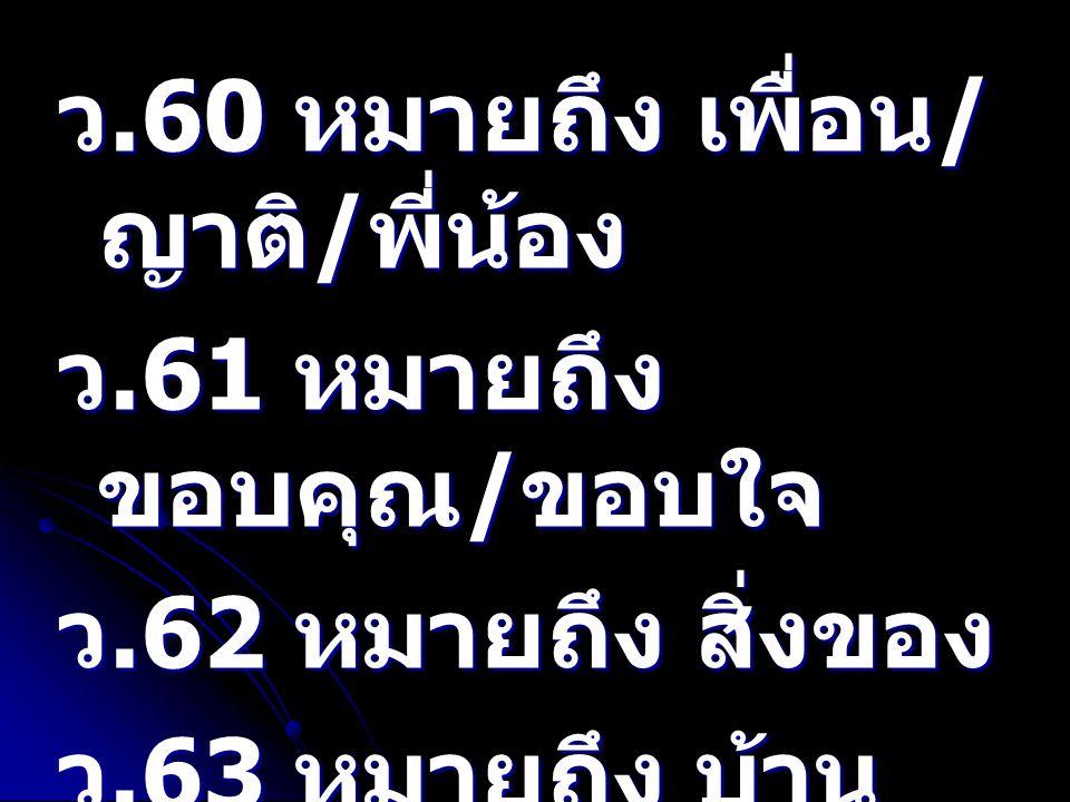 ว.60 หมายถึง เพื่อน/ญาติ/พี่น้อง