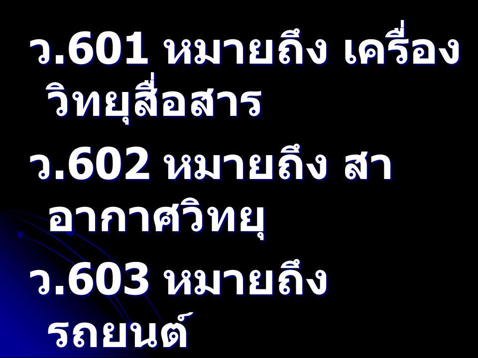 ว.601 หมายถึง เครื่องวิทยุสื่อสาร
