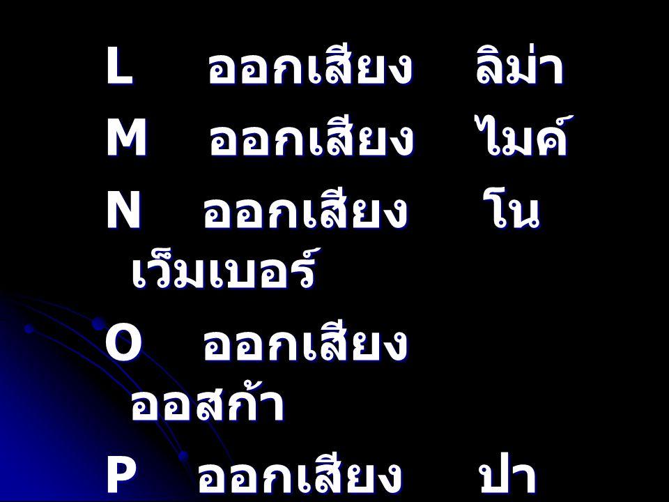 L ออกเสียง ลิม่า M ออกเสียง ไมค์ N ออกเสียง โนเว็มเบอร์ O ออกเสียง ออสก้า.