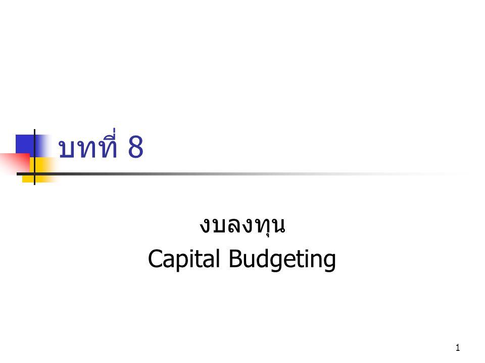 งบลงทุน Capital Budgeting