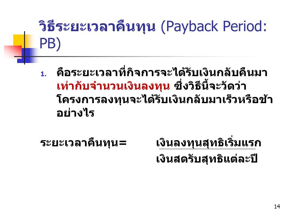 วิธีระยะเวลาคืนทุน (Payback Period: PB)