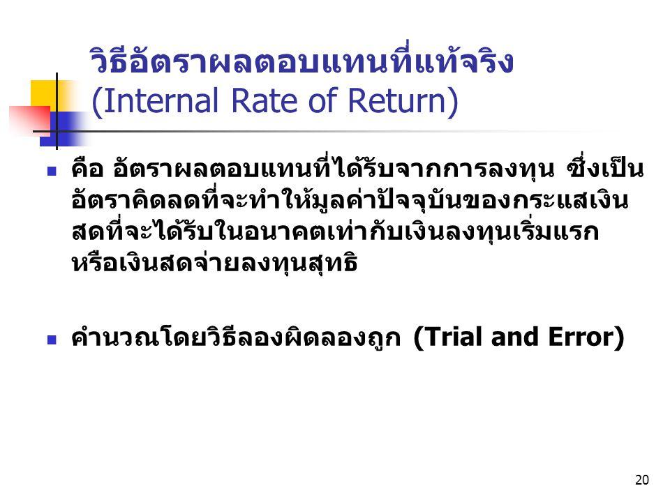 วิธีอัตราผลตอบแทนที่แท้จริง (Internal Rate of Return)