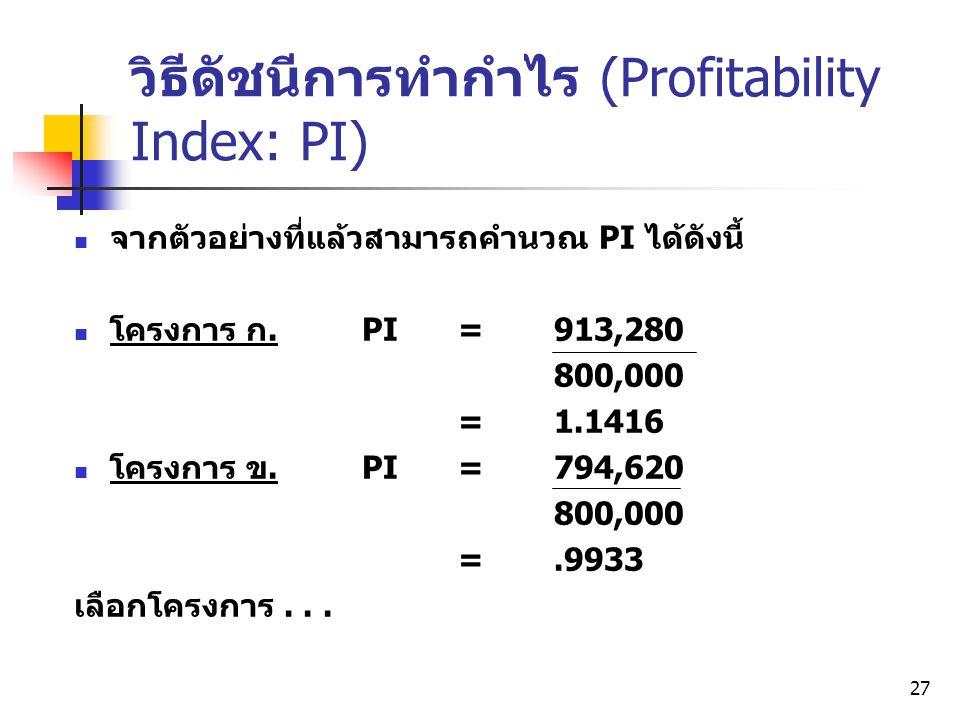 วิธีดัชนีการทำกำไร (Profitability Index: PI)