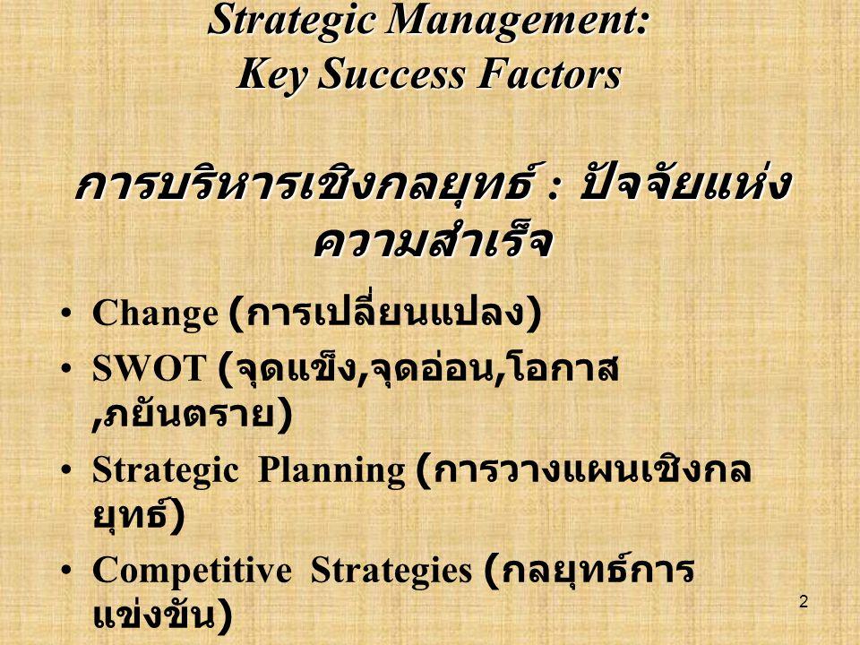 Strategic Management: Key Success Factors การบริหารเชิงกลยุทธ์ : ปัจจัยแห่งความสำเร็จ