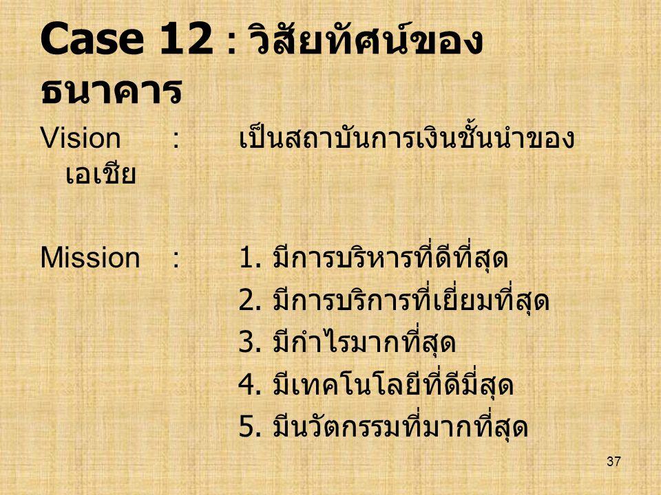 Case 12 : วิสัยทัศน์ของธนาคาร