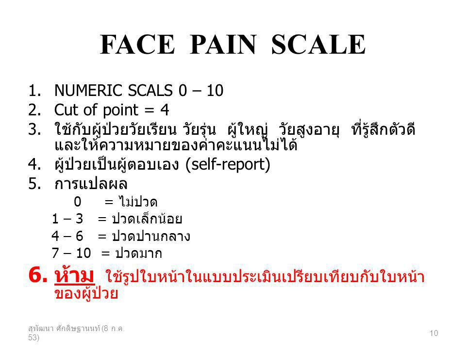 FACE PAIN SCALE NUMERIC SCALS 0 – 10. Cut of point = 4.