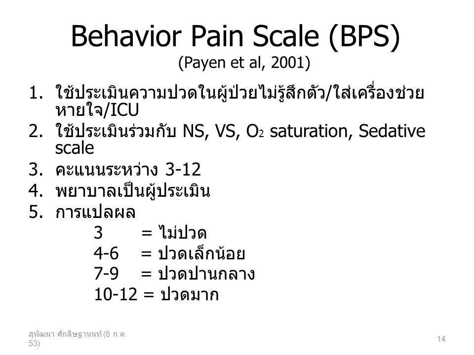 Behavior Pain Scale (BPS) (Payen et al, 2001)