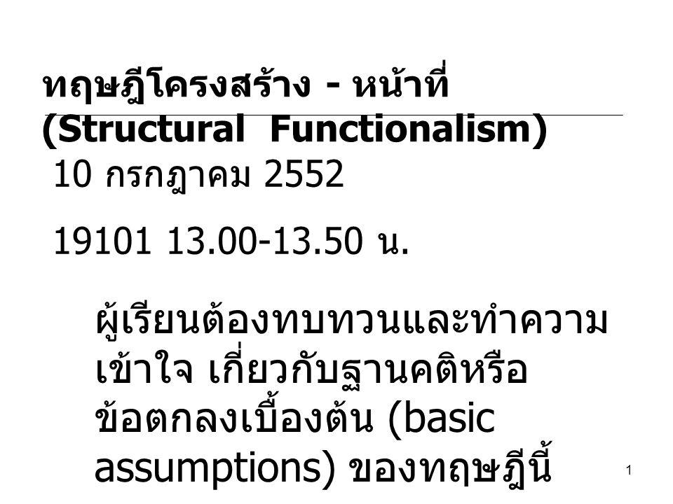 ทฤษฎีโครงสร้าง - หน้าที่ (Structural Functionalism)