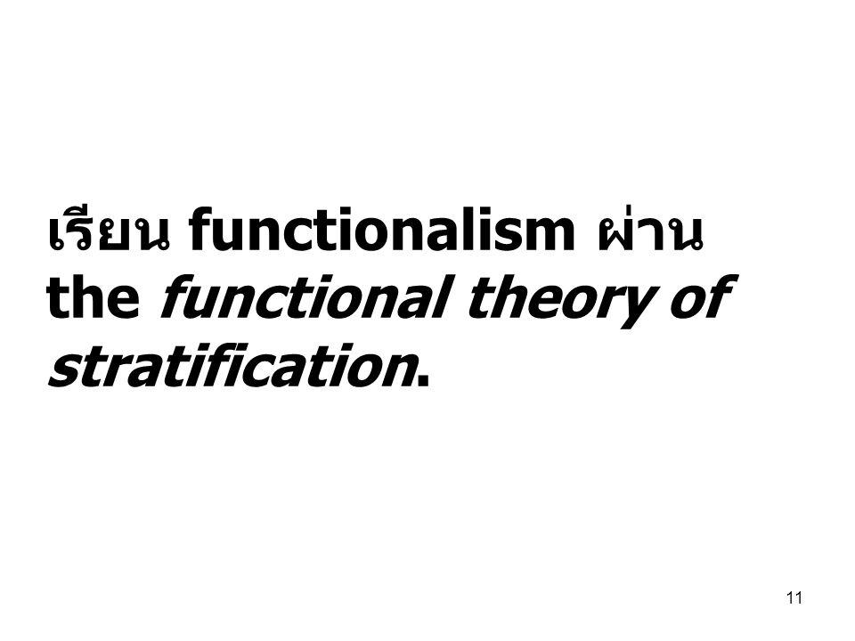 เรียน functionalism ผ่าน the functional theory of stratification.