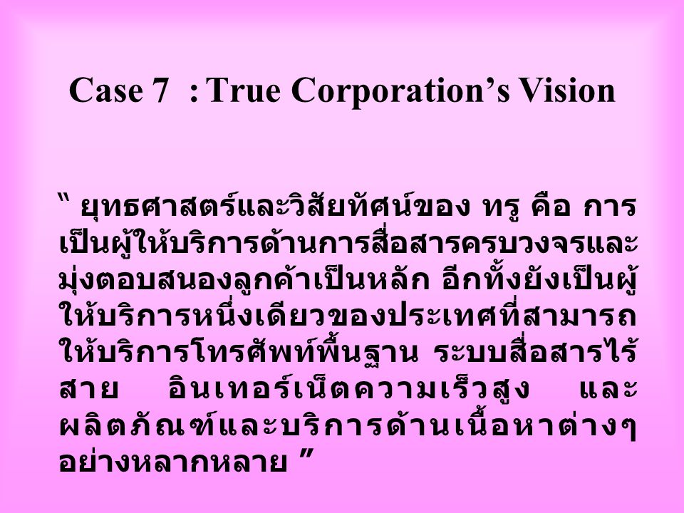 Case 7 : True Corporation's Vision