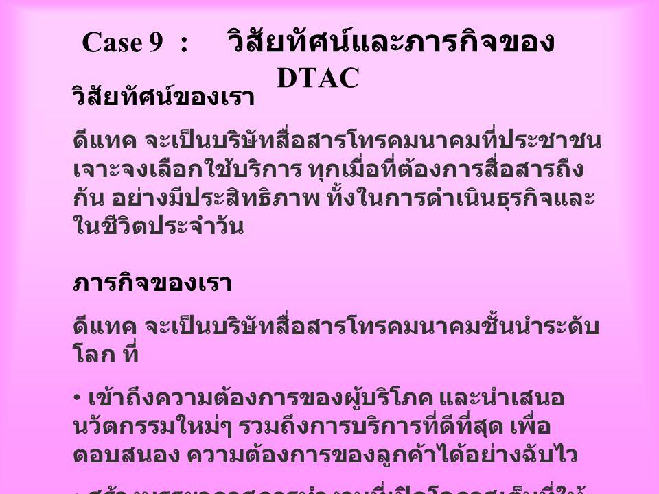Case 9 : วิสัยทัศน์และภารกิจของ DTAC