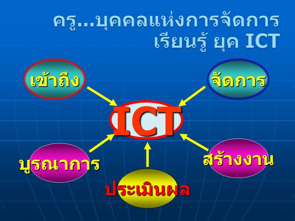 ครู...บุคคลแห่งการจัดการเรียนรู้ ยุค ICT