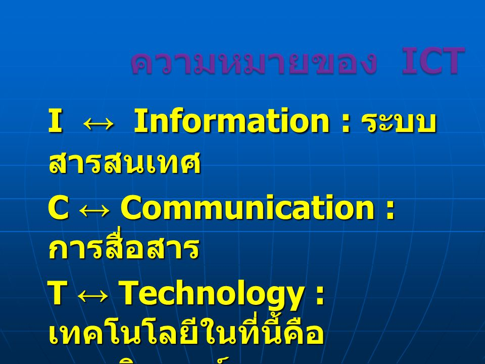 I ↔ Information : ระบบสารสนเทศ