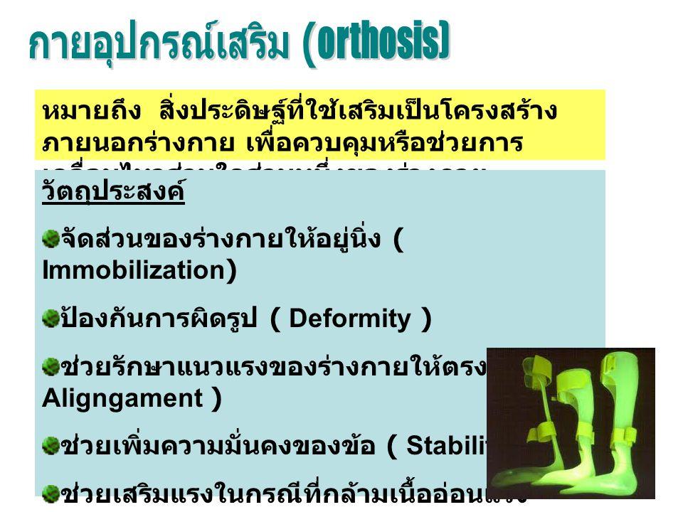 กายอุปกรณ์เสริม (orthosis)