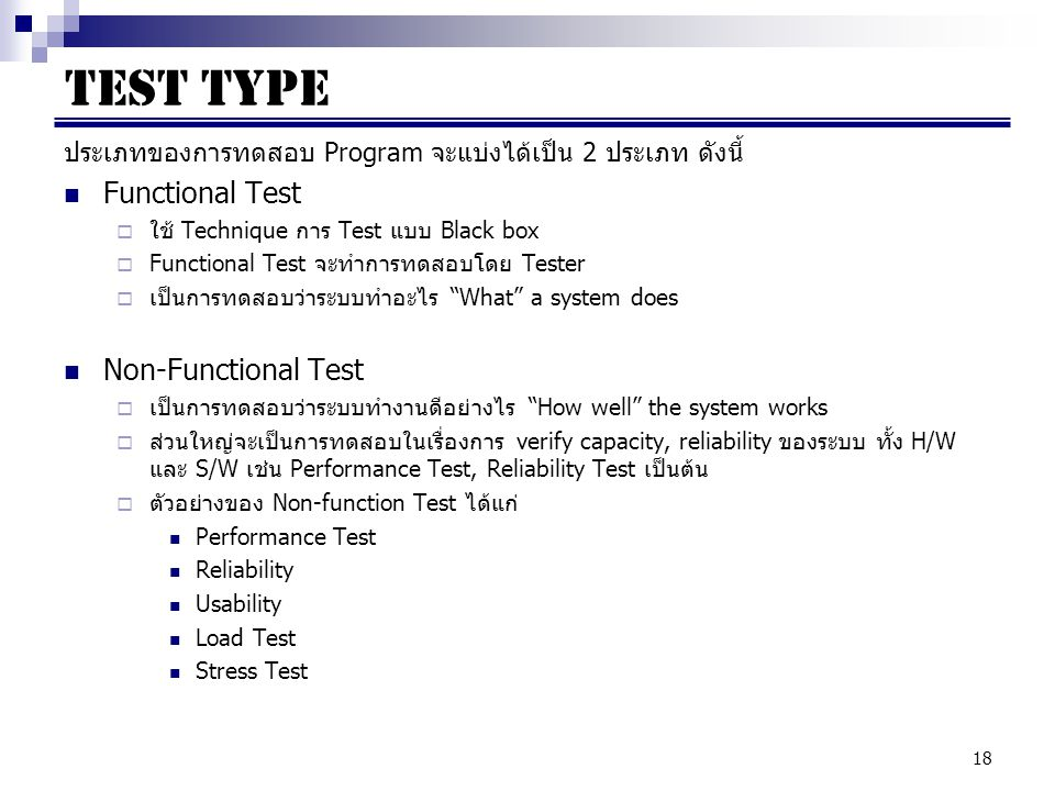 TEST TYPE Functional Test Non-Functional Test