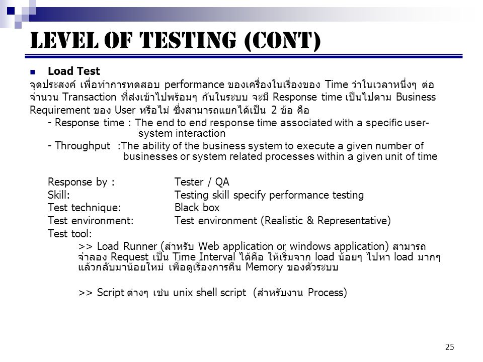 LEVEL OF TESTING (cont)